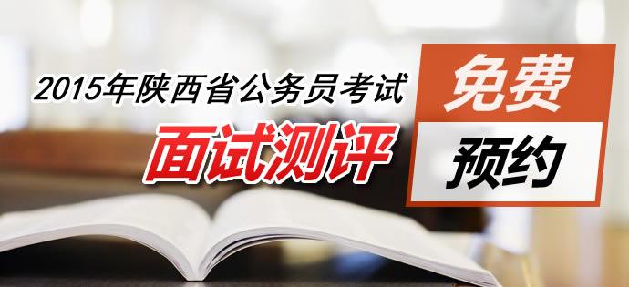 2015年陕西公务员面试测评免费预约中