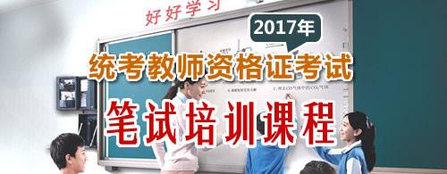 2017年教师资格证考试培训课程