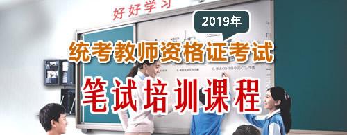 2018年教师资格证考试培训课程