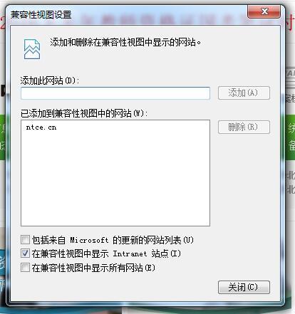 教师资格证报名不是IE6-IE10系列浏览器,怎么办?